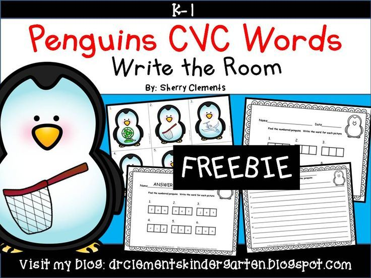 FREEBIE! Penguins Write the Room (CVC Words) Get your students up and moving while they write these CVC words on these cute penguins - kindergarten and first grade $