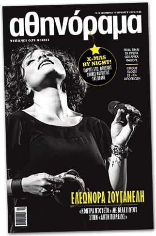 https://www.facebook.com/Elews.Official.FanClub.Eleonora.Zouganeli/posts/952775541435104 Κυκλοφορεί με νέα συνέντευξη της Ελεωνόρας Ζουγανέλη!!! (Φωτογραφία εξωφύλλου: Marilena Anastasiadou Photography) #eleonorazouganeli #eleonorazouganelh #zouganeli #zouganelh #zoyganeli #zoyganelh #elews #elewsofficial #elewsofficialfanclub #fanclub