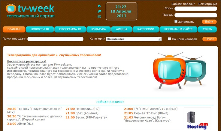 TV programs for Armenian and satellite TV channels.