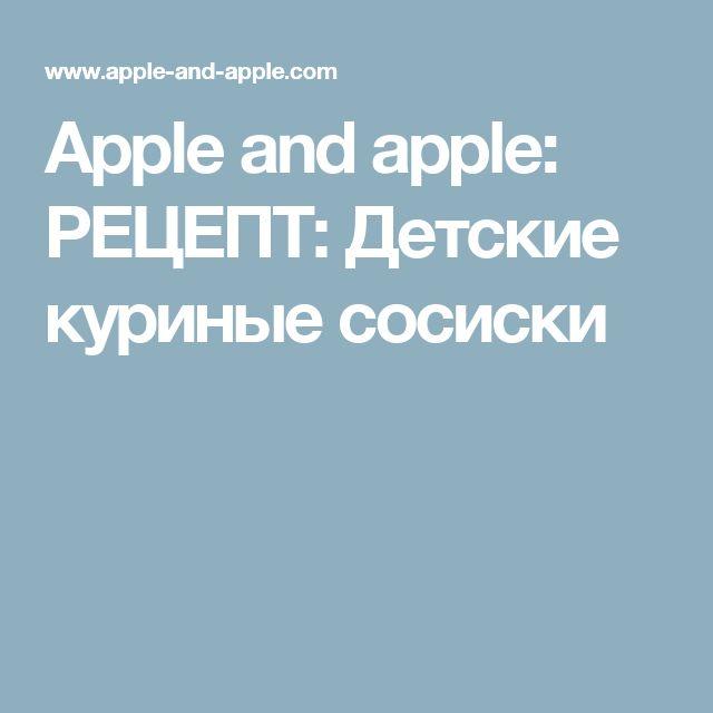 Apple and apple: РЕЦЕПТ: Детские куриные сосиски