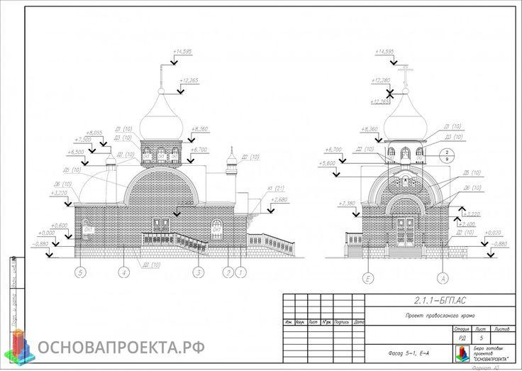 Готовые проекты православного храма, проект церкви. Стоимость от 5400 руб. Звоните!