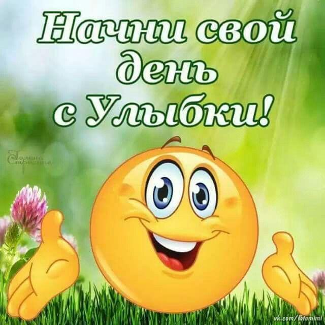 россии картинка смайлик хорошего настроения были