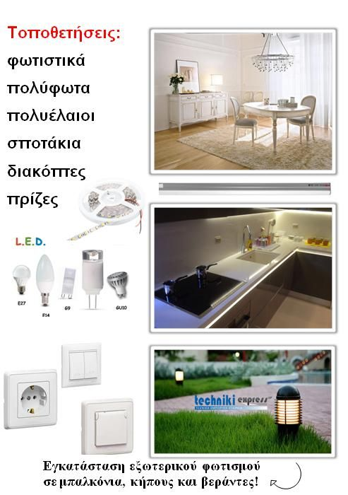 Τοποθετήσεις φωτιστικών. Αναλανβάνουμε την εγκατάσταση φωτισμού σε μπαλκόνια, κήπους και βεράντες!! Για περισσότερες πληροφορίες: Τηλέφωνο Eπικοινωνίας: 211 40 12 153