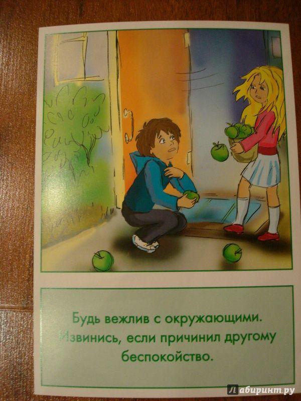 Иллюстрация 4 из 7 для Дидактические карточки. Правила поведения | Лабиринт - книги. Источник: Пашнина  Александра