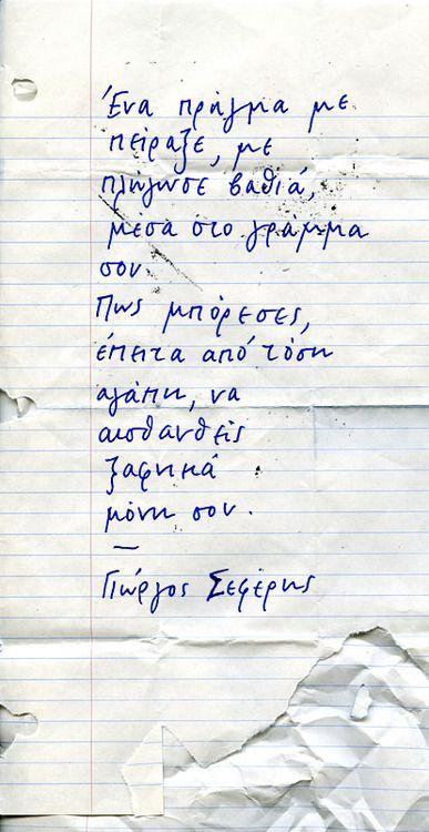 Γιώργος Σεφέρης - Ένα πράγμα με πείραξε, με πλήγωσε βαθιά, μέσα στο γράμμα σου. Πως μπόρεσες, έπειτα από τόση αγάπη, να αισθνθείς ξαφνικά μόνη σου