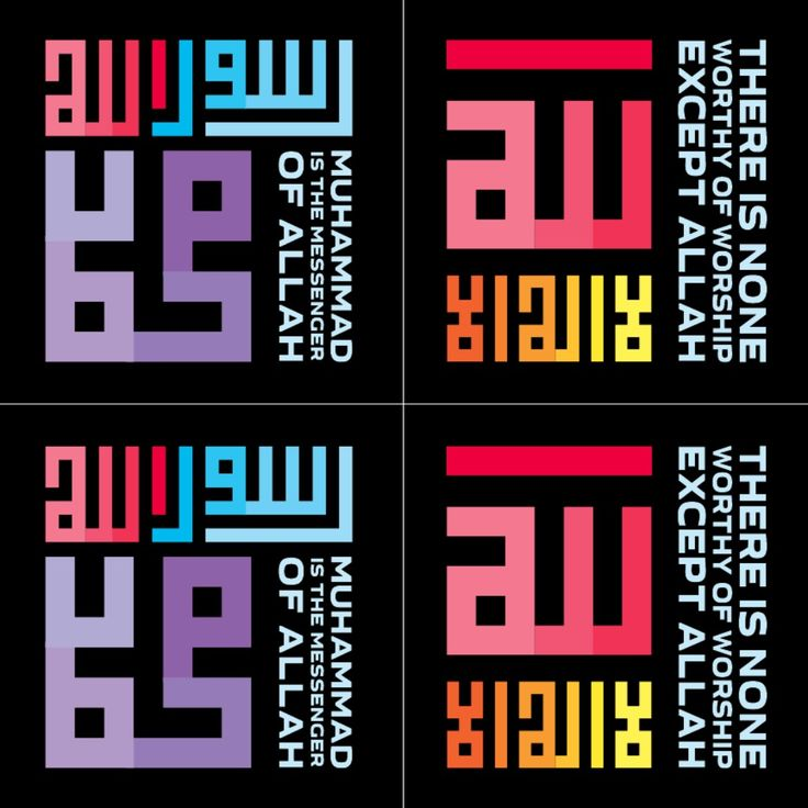 Islamic Stickers / Islamic Bookmarks - Kufi Square Allah and Muhammad. Kalimah Shahadah. 10cm x 10cm & 12cm x 12cm