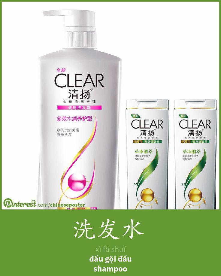 洗发水 - xǐ fǎ shuǐ - dầu gội đầu - shampoo