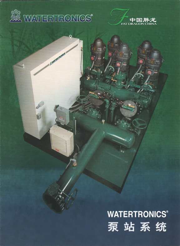 Watertronics VT brochure cover (converted to Chinese)