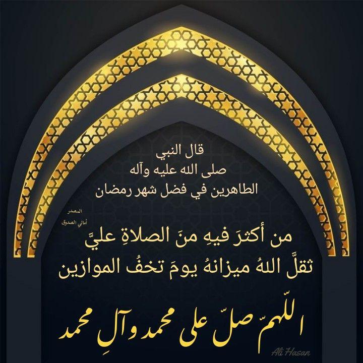 Pin By Ali Hasan On اللهم صل على محمد وآل محمد Islam Quran Quran Quotes Quran