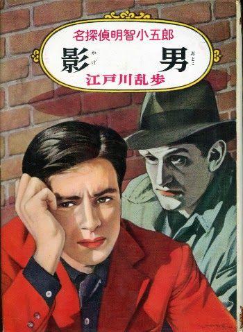 明智小五郎 蜘蛛男 - Google 検索