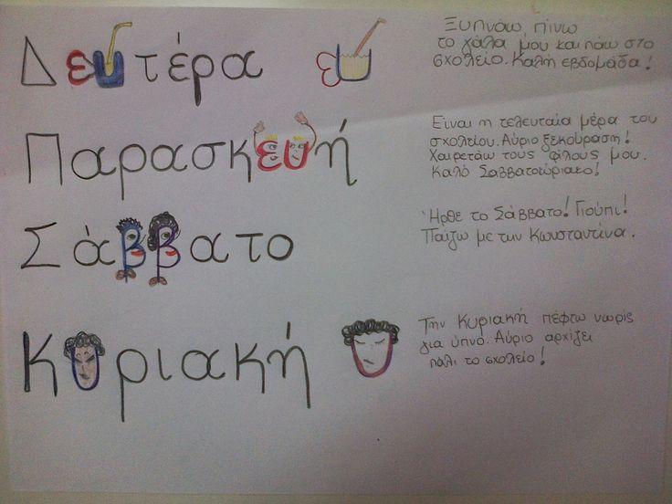 Μαρία Κωνσταντινοπούλου: Μαθησιακές δυσκολίες και πολυαισθητηριακές μέθοδοι...