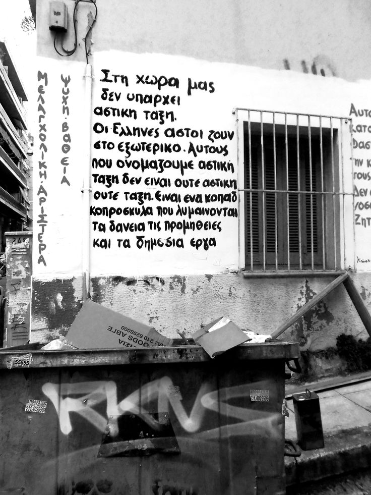 "Declaration on wall by ""Melancholic Leftists"": ""There is no bourgeoisie in Greece"", graffiti on trash bin and an empty can of olive oil... The true essence of the Exarcheia community; Exarcheia, Athens, circa February 2015"