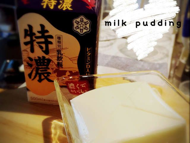 簡単 牛乳パックそのまま濃厚ミルクプリン By Minatachan レシピ プリン ぎゅうにゅうパック お菓子 手作り