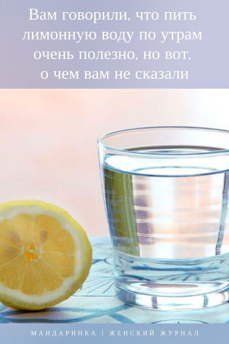 Лимон Для Похудения Перед Сном. Как готовить и пить воду с лимоном, чтобы похудеть?