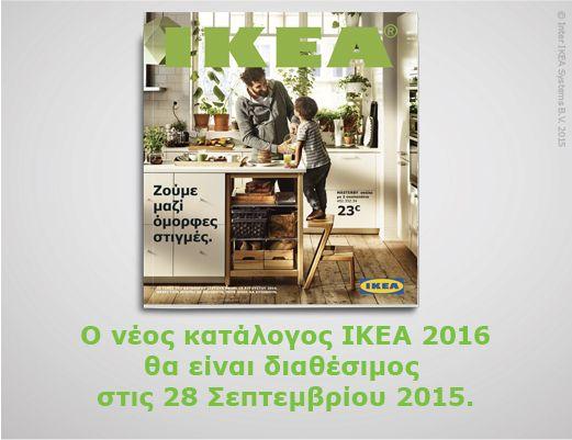 Κατάλογος IKEA | IKEA Ελλάδα