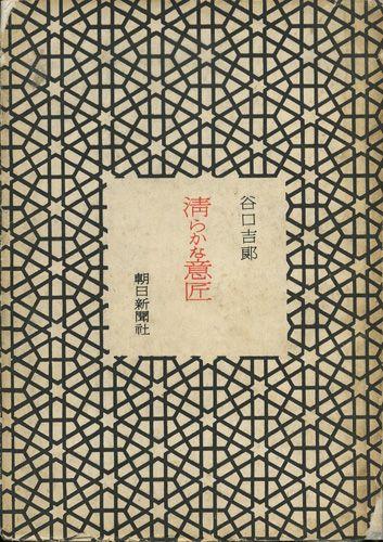 planetaryfolklore: nkym: totodo.jp - 清らかな意匠 4,200円(税込) 谷口吉郎 著 朝日新聞社 1948年