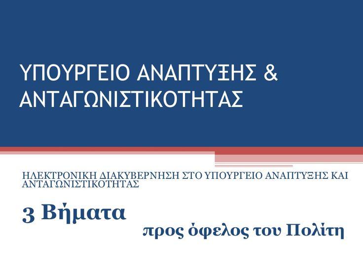 Ηλεκτρονική Διακυβέρνηση από το ΥΠΑΝ - 3 βήματα για την εξυπηρέτηση του πολίτη by Notis Mitarachi via slideshare