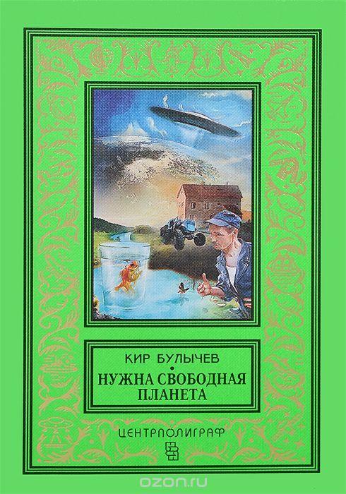 """Кир Булычев, """"Нужна свободная планета"""" #булычев #обложкакниги"""