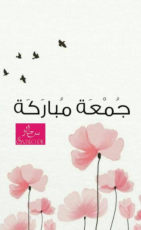 #Jummah_ Mubarak