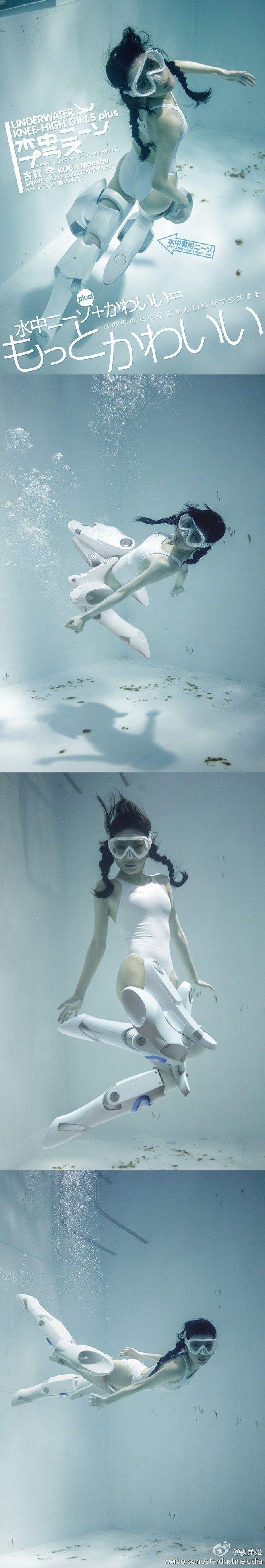 摄影大师古贺学的水中绝对领域新写真集《水...