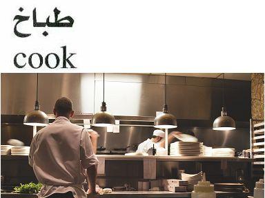 A cook طباخ ( Tabakh ) - http://ift.tt/1HQJd81