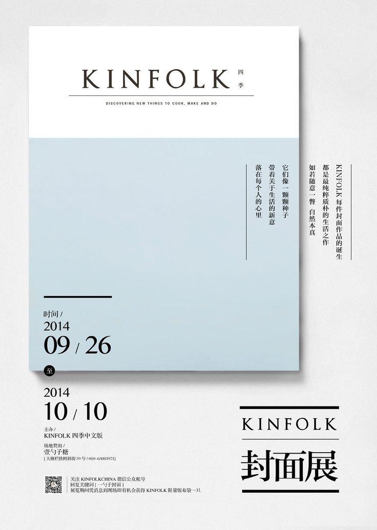 KINFOLK中文版的照片 - 微相册