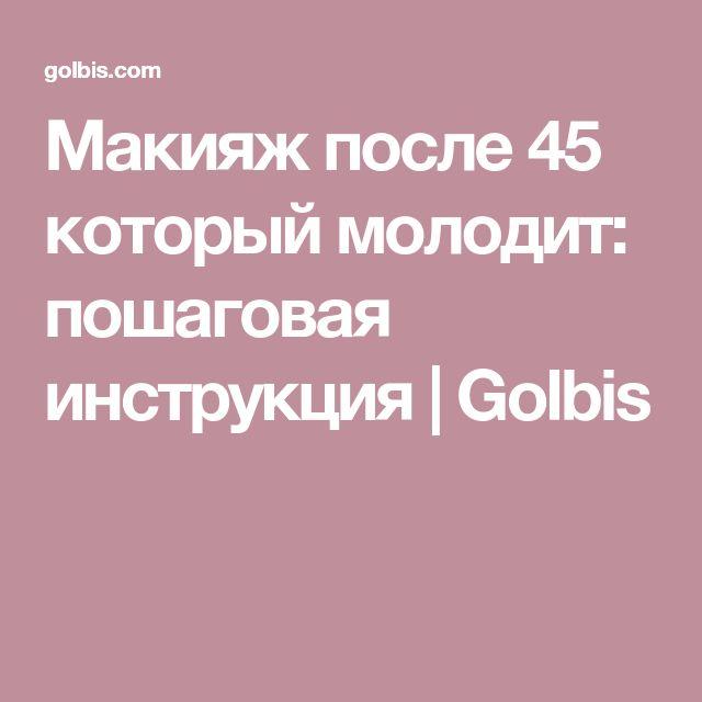 Макияж после 45 который молодит: пошаговая инструкция | Golbis