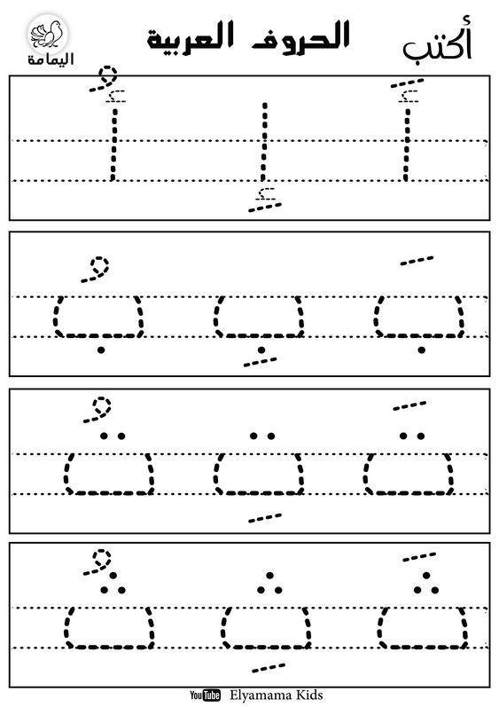 Resultat De Recherche D Images Pour تعلم الحروف العربية مع الحركات Arabic Alphabet For Kids Learn Arabic Alphabet Arabic Alphabet Letters Arabic numbers tracing worksheets pdf