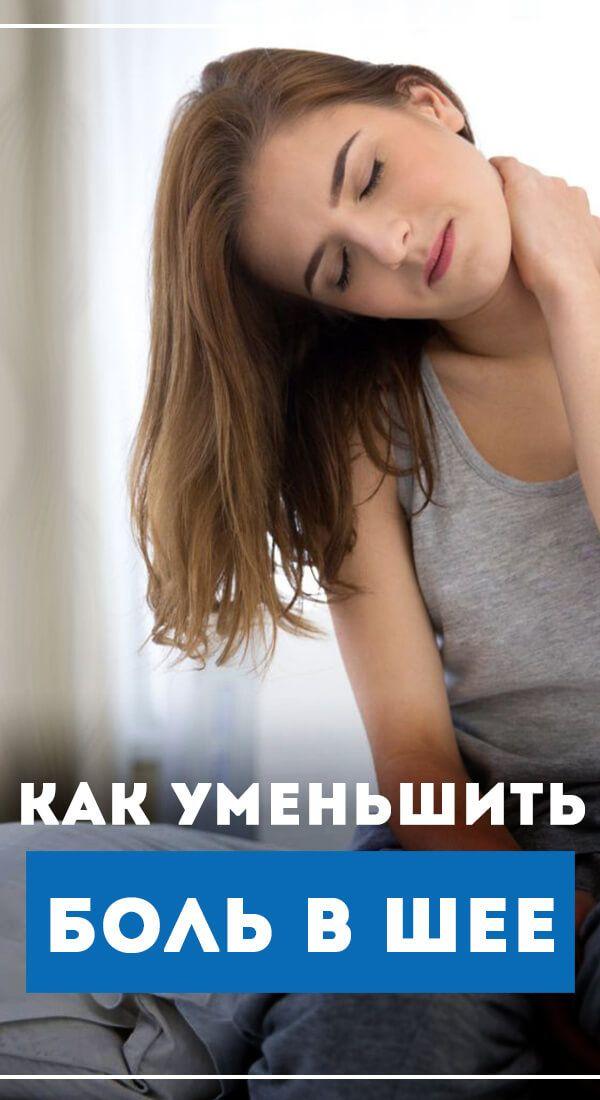 Как уменьшить боль в шее. Простые рекомендации, которые помогут, когда болит шея. Советы про здоровье