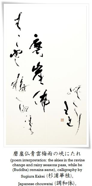 lovely japanese calligraphy