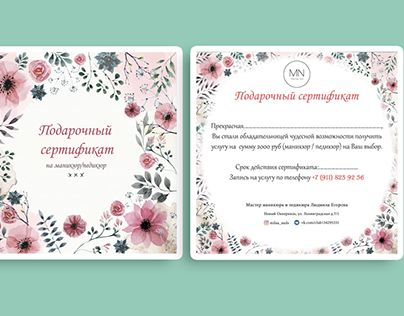 "Check out new work on my @Behance portfolio: ""Подарочные сертификаты"" http://be.net/gallery/51611923/podarochnye-sertifikaty"