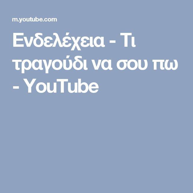 Ενδελέχεια - Τι τραγούδι να σου πω - YouTube