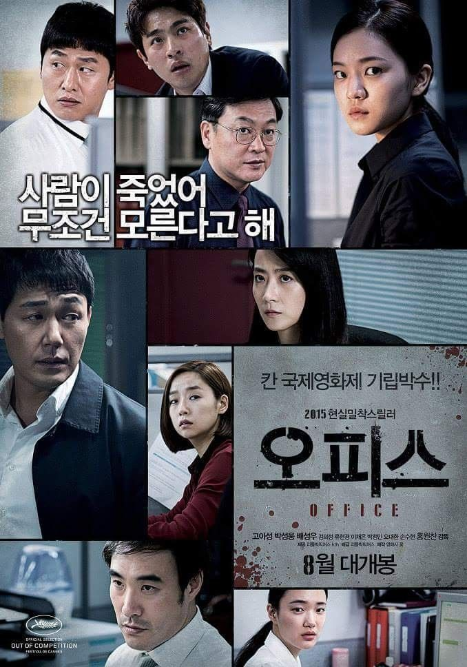 """Office"". Con Park Sung Woong."