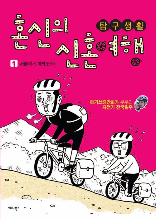 탐구생활 : 혼신의 신혼여행(전2권). 메가쑈킹만화가 (2010. 애니북스)