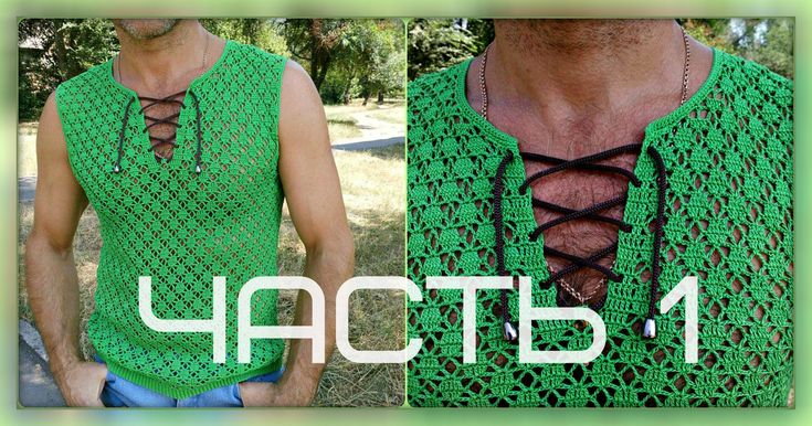 Мужская майка крючком, часть №1, мастер-класс. Men's crochet blouse. par...