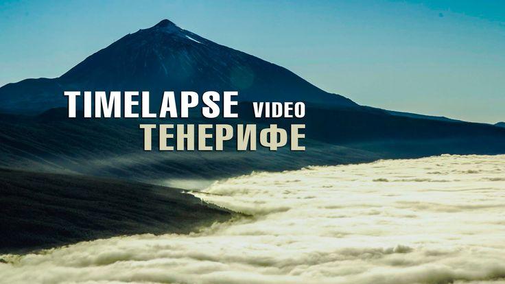Таймлапс Канарские острова (Timelapse Canary) - красивое видео природы