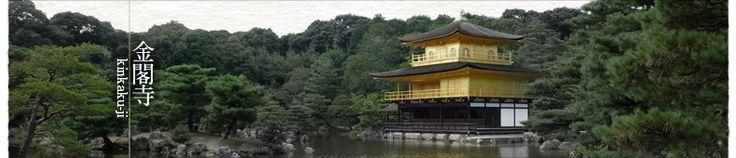 Kinkaku-ji temple / the Golden Pavillion