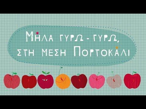 POLARIS Εκδόσεις: Μήλα γύρω-γύρω, στη μέση πορτοκάλι - YouTube