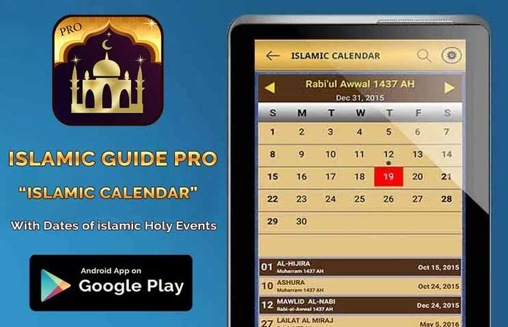 Islamic Guide Pro Free Android App that indicates the accurate prayer times, Holy Quran with audio and translations, nearby mosques and halal places, Islamic calendar