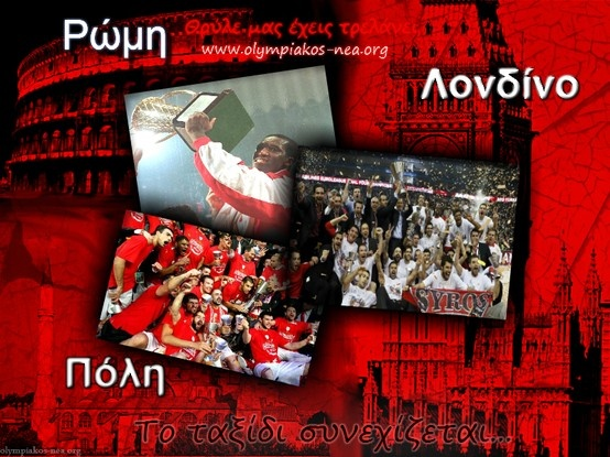 Olympiakos BC is now the winner of three Euroleague Final Four tournaments!Rome 1997, Istanbul 2012 and London 2013..We want more titles!We are hungry for more!Make us proud again!