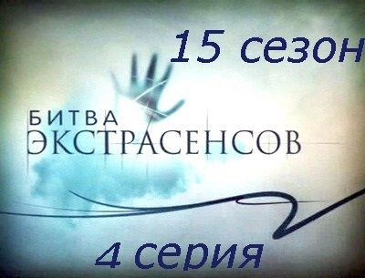 Битва Экстрасенсов 15 сезон 4 серия