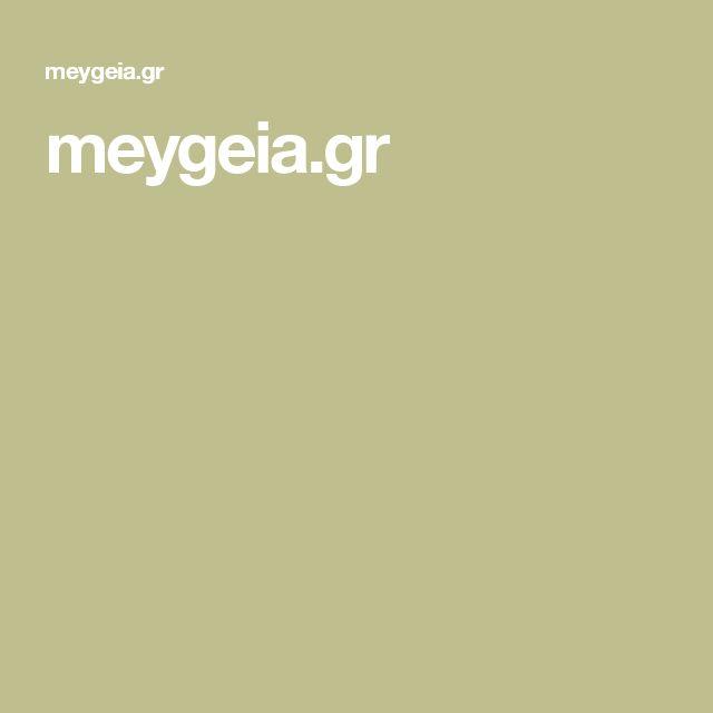 meygeia.gr
