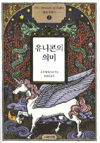 [유니콘의 의미] 로저 젤라즈니 지음 | 최용준 옮김 | 사람과책 | 2010-07-25 | 원제 The Chronicles of Amber: Sign of the Unicorn (1975년) | 앰버연대기 3 | 2012-09-05 읽음