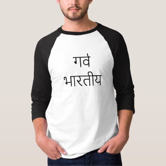 गर्व भारतीय, proude Indian in Hindi T-Shirt Show to the world with this product with a Hindi word that you are a गर्व भारतीय (Proud Indian)