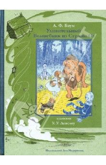 Баум Лаймен - Удивительный волшебник из Страны Оз ISBN: 978-5-91045-450-1 Изд. ИДМ