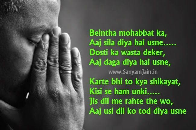 Hindi Shayari...Dil Se...
