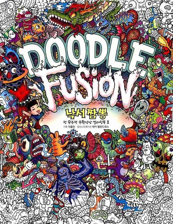 Coloring Book Release Date Unique Doodle Fusion Coloring Book By Lei Melendres Coloring Books Mandala Coloring Books Doodle Coloring