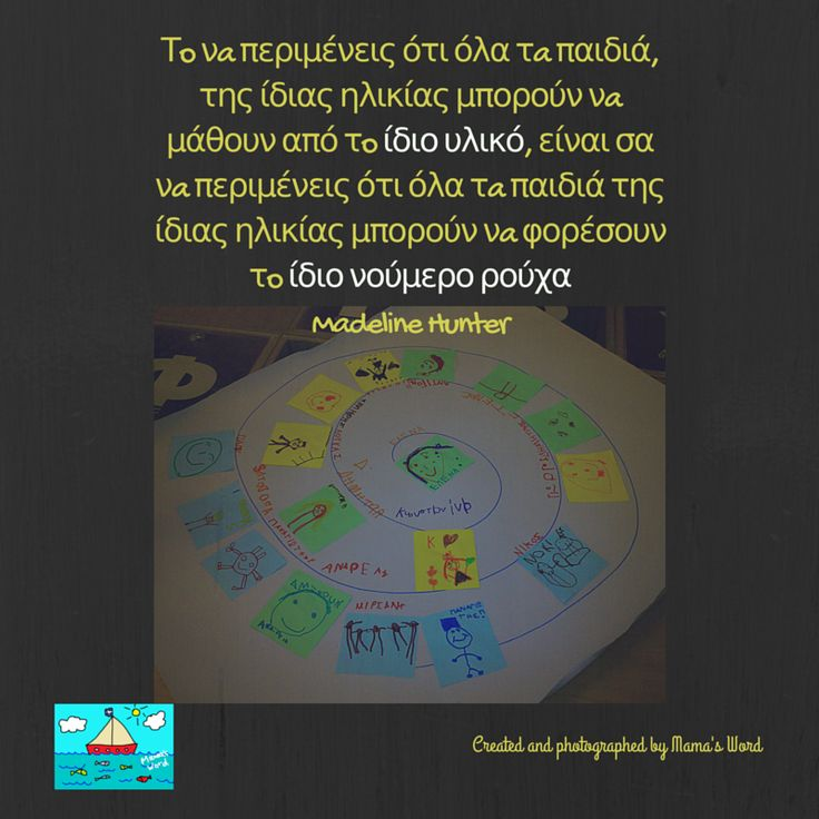 We' re not the same. #quotes #greek #children #education