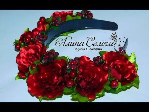 """Ободок декорированный ромашками, выполненными в технике канзаши. Видео """"Оплетание ободка двумя лентами - Зубчики"""" https://youtu.be/A_2LV20-Rpo"""