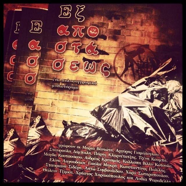 """Ένα συλλογικό έργο των σπουδαστών της σχολής Tabula Rasa, από τις εκδόσεις iwrite, με τίτλο: """"Εξ αποστάσεως"""". Περιγραφή     http://ow.ly/t7jRj  http://www.bookz.gr/shop/general/εξ-αποστάσεως/  https://www.goodreads.com/book/show/20409477"""